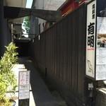 鳥料理 有明 - 道路から店までの小道