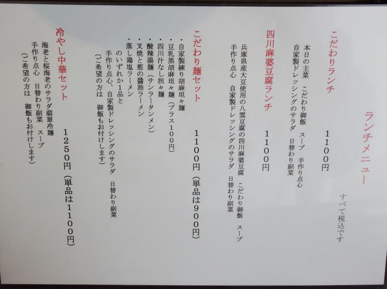 自然派中華 クイジン
