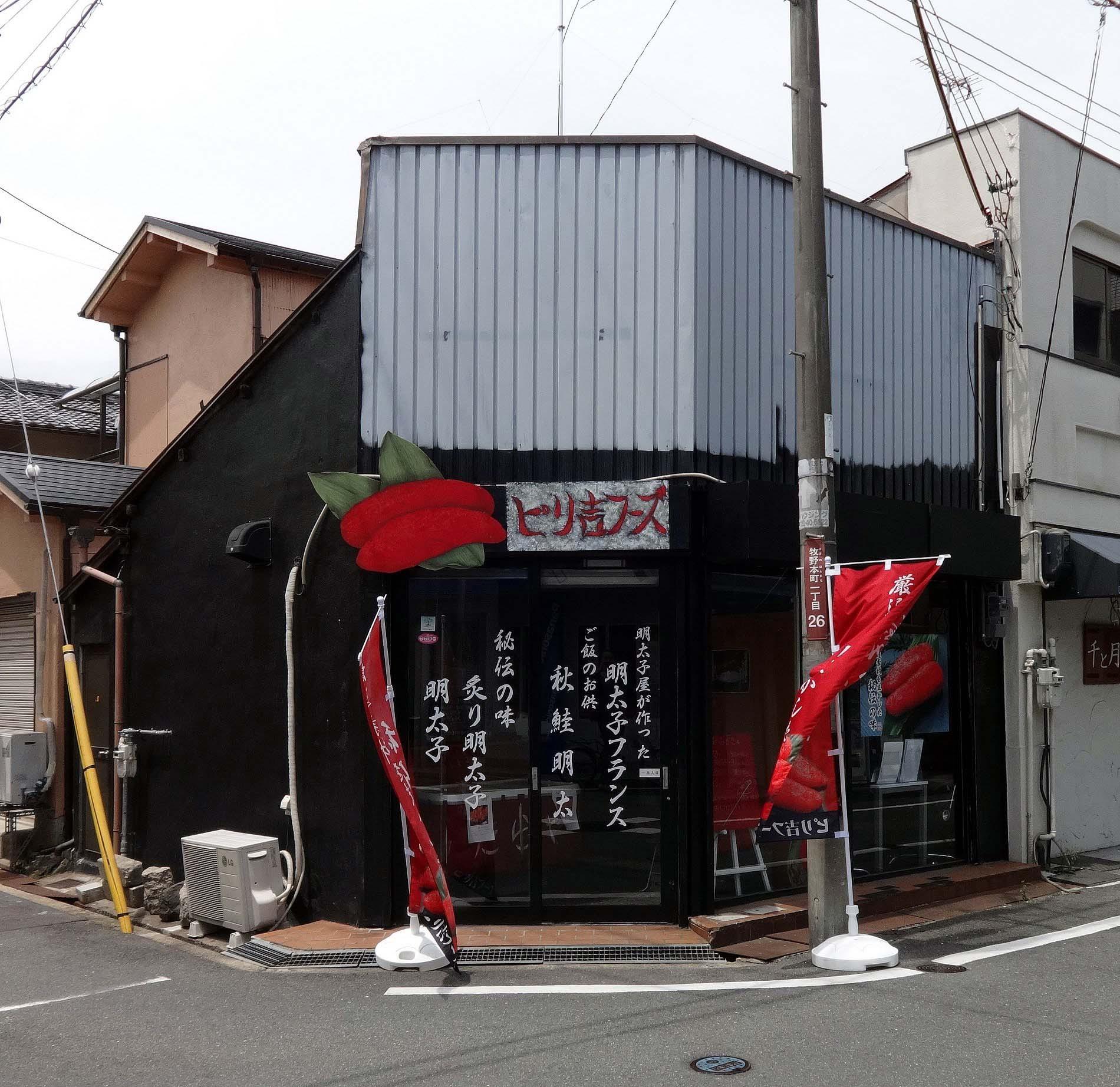 ピリ吉フーズ