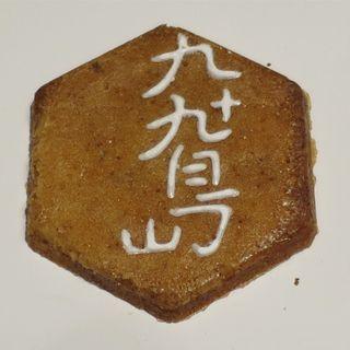 九十九島せんぺい本舗 - 料理写真:九十九島せんぺい