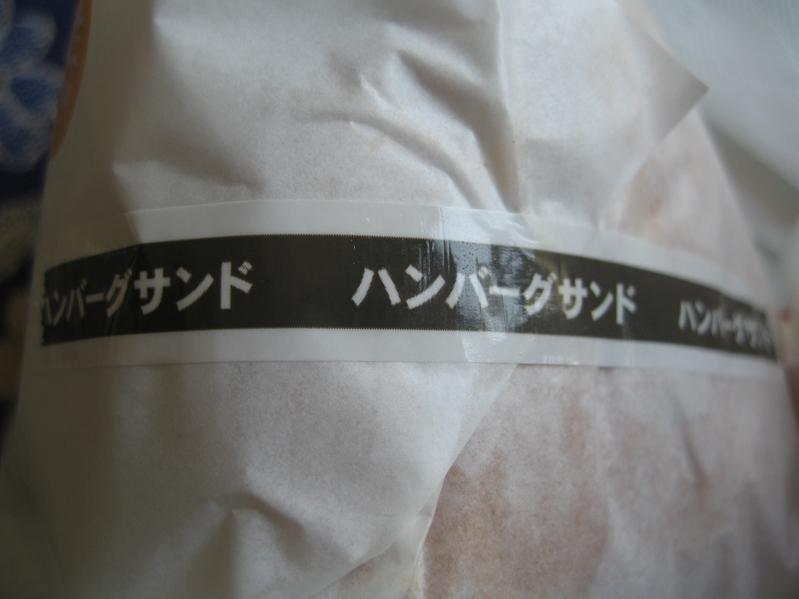 モスバーガー 豊田旭ヶ丘店