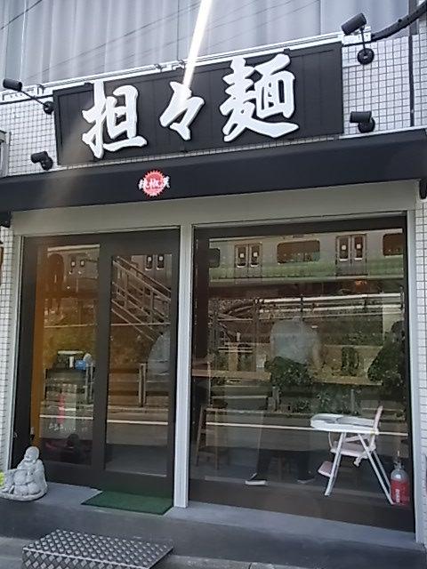 担々麺 辣椒漢 駒込店