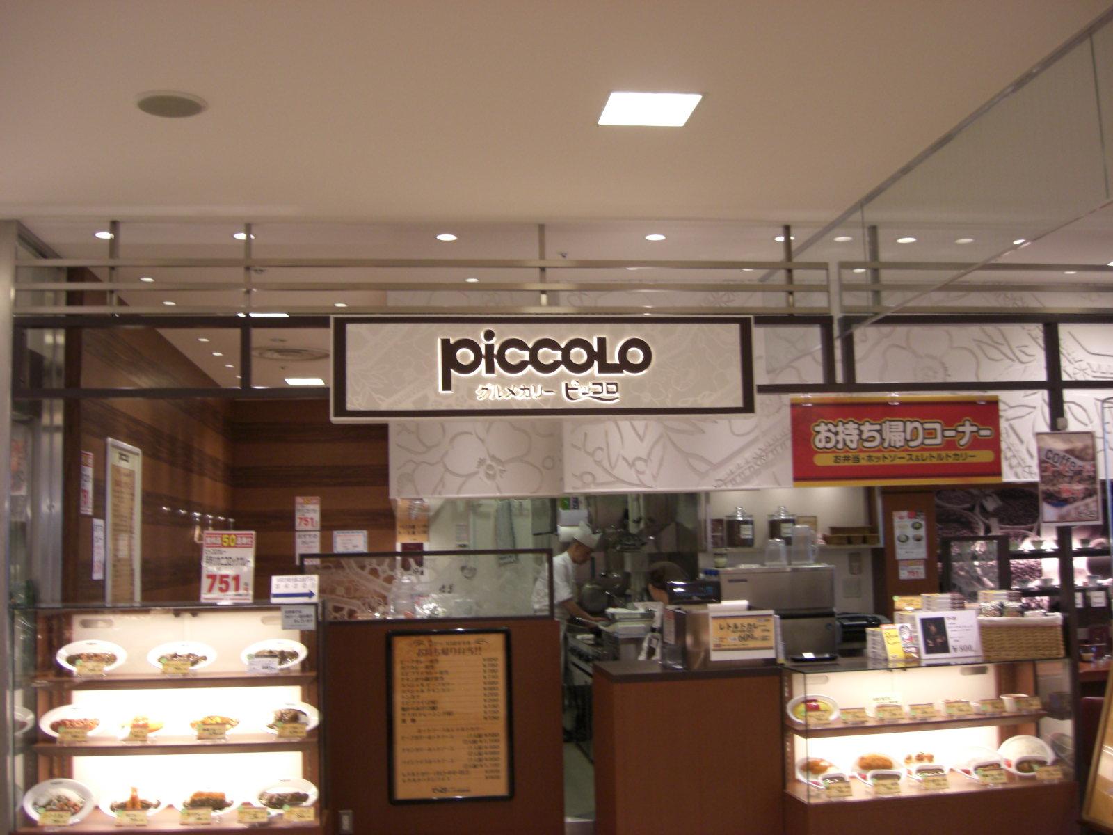 ピッコロ 西宮阪急店