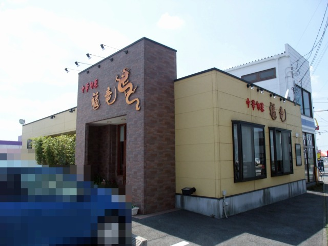 中華旬菜 福竜