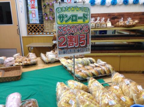 サンロード 多賀城ヤマザワ店