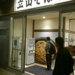 立山そば - お店入り口