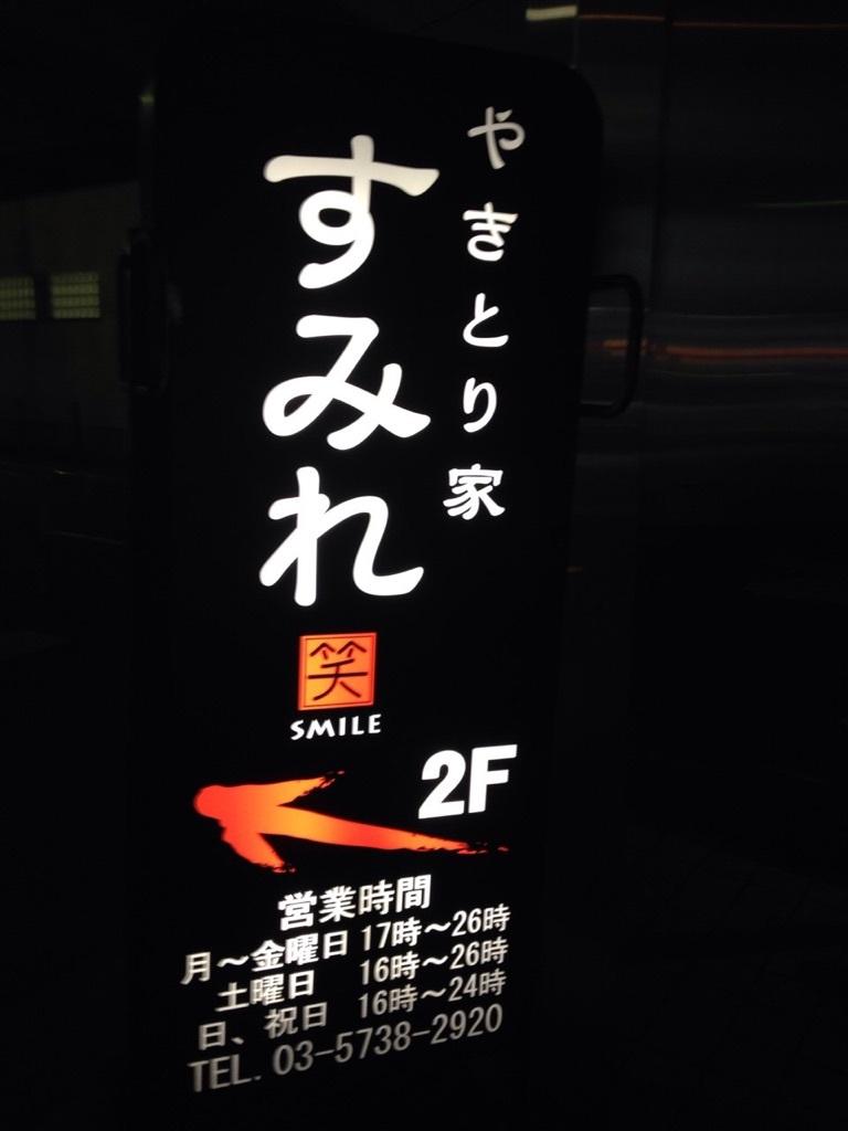 やきとり家 すみれ 笹塚店