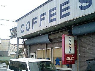 グリル・カフェ
