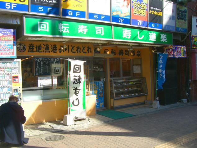 寿し道楽 船橋駅前店