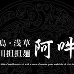 shisentantammenaun - http://szechuan-aun.com/