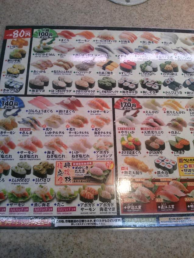 平禄寿司 山形東根店