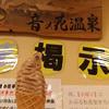 音の花温泉 音の花亭 - 料理写真:チョコレートソフトクリーム('15.05月)