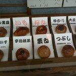 柳屋ベーカリー - ショーケースには10種類のあんパン