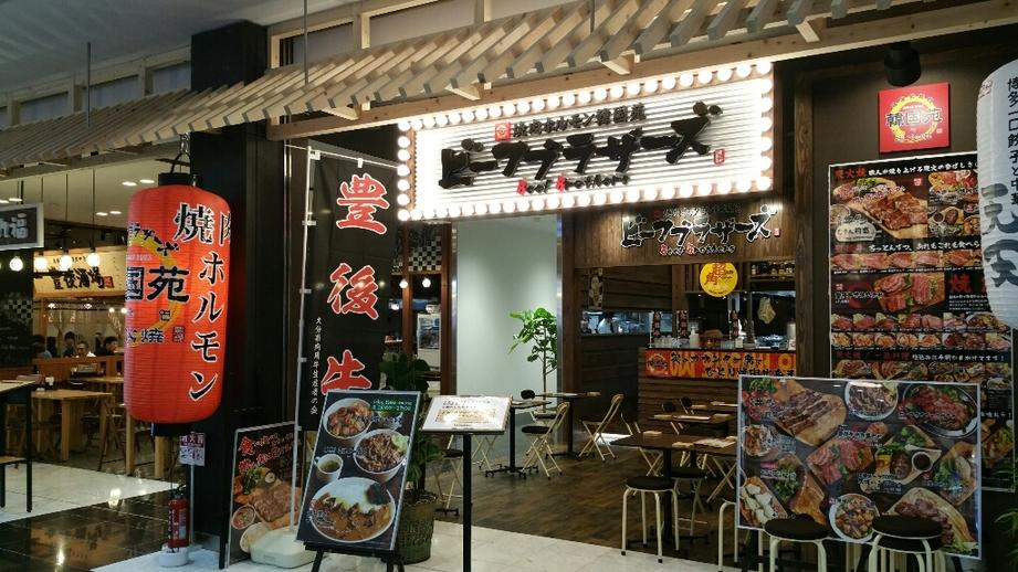 焼肉韓国苑 ビーフブラザーズ 大分駅店