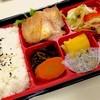 ふるさと屋 - 料理写真:鶏の塩麹焼き弁当 840円。素材の質共に、デリバリーの弁当としてはかなりのハイレベルです(●・ω・)/