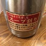 玉五郎 - スープ割り用 スープ 熱くて嬉しかった!