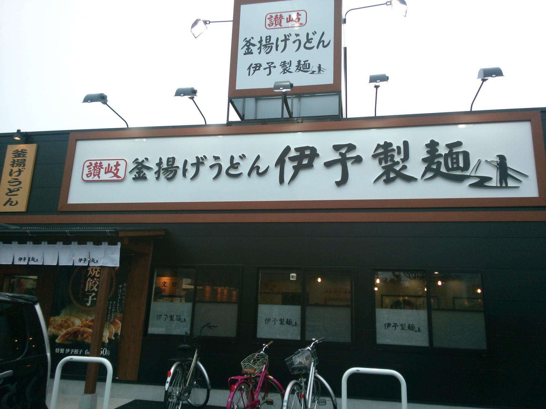 伊予製麺 名古屋みなと店