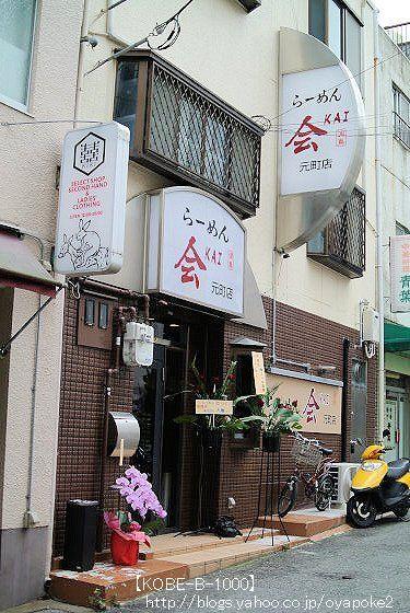 会 元町店