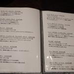 NOBI - 白ワイン&赤ワインメニュー