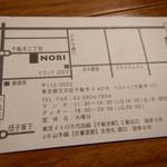 NOBI - NOBI名刺