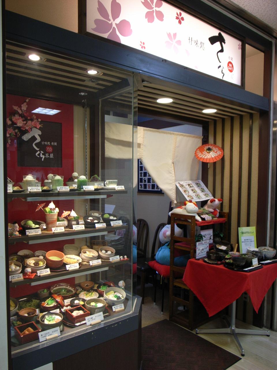 有閑 さくら茶屋 須磨店