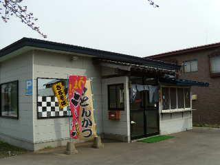 入〆そばや 公園店