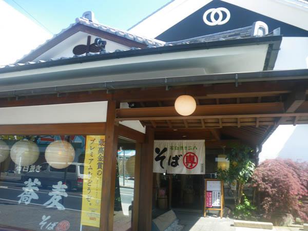 武蔵茶屋 そば専