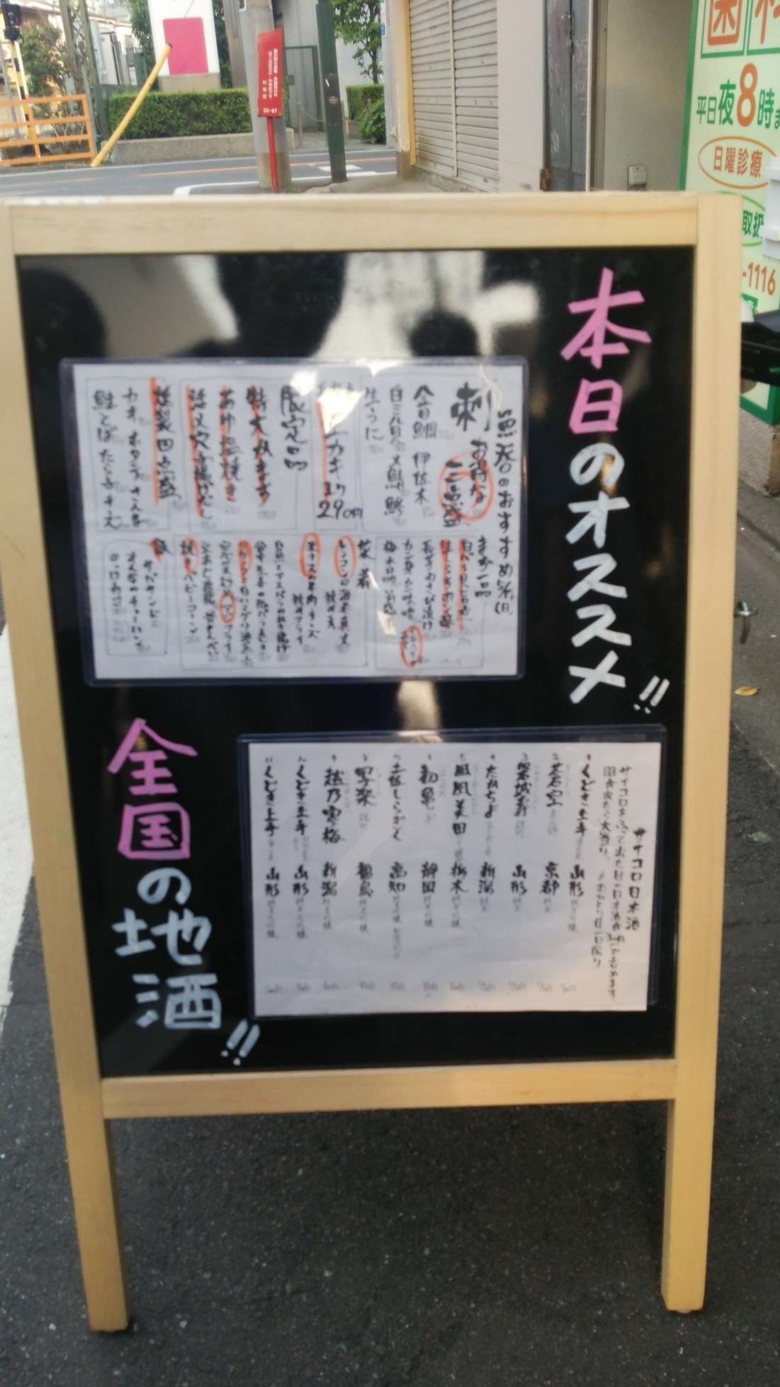 魚呑 永福町店