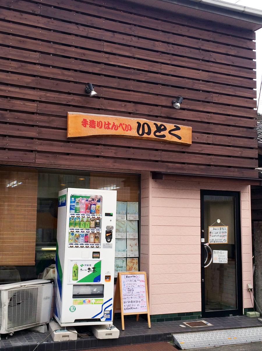 いとく 築港店