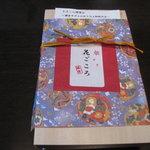 鎌倉 花ごころ - 鎌倉サザエの炊き込み御飯弁当
