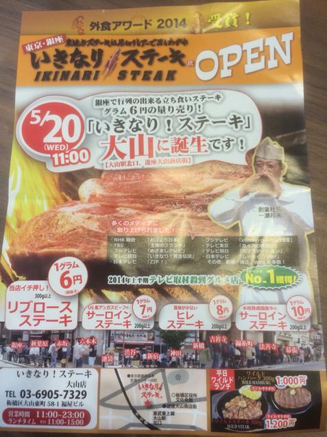 いきなり!ステーキ 大山店
