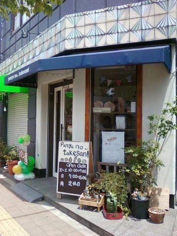 パンヤ ノ タケサン