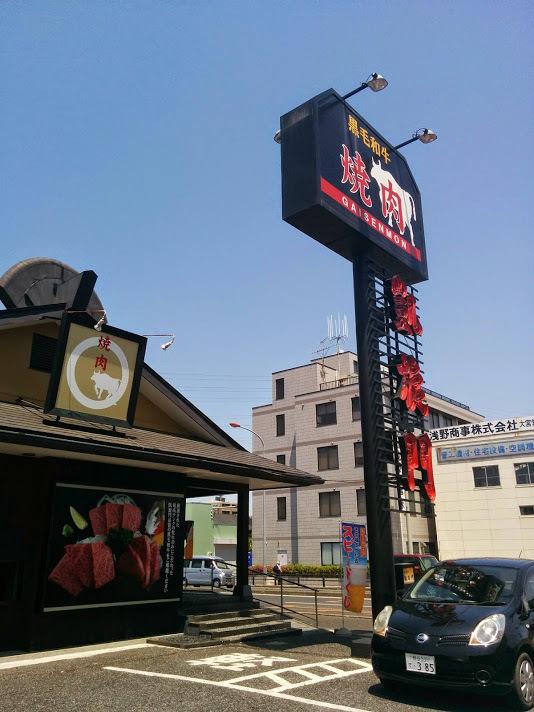 凱旋門 宮原店