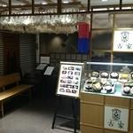 韓食 古家 - 伊勢丹新宿店 本館7階イートパラダイス内