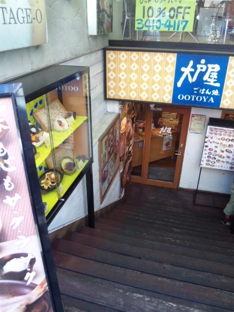 大戸屋 駒沢大学駅前店