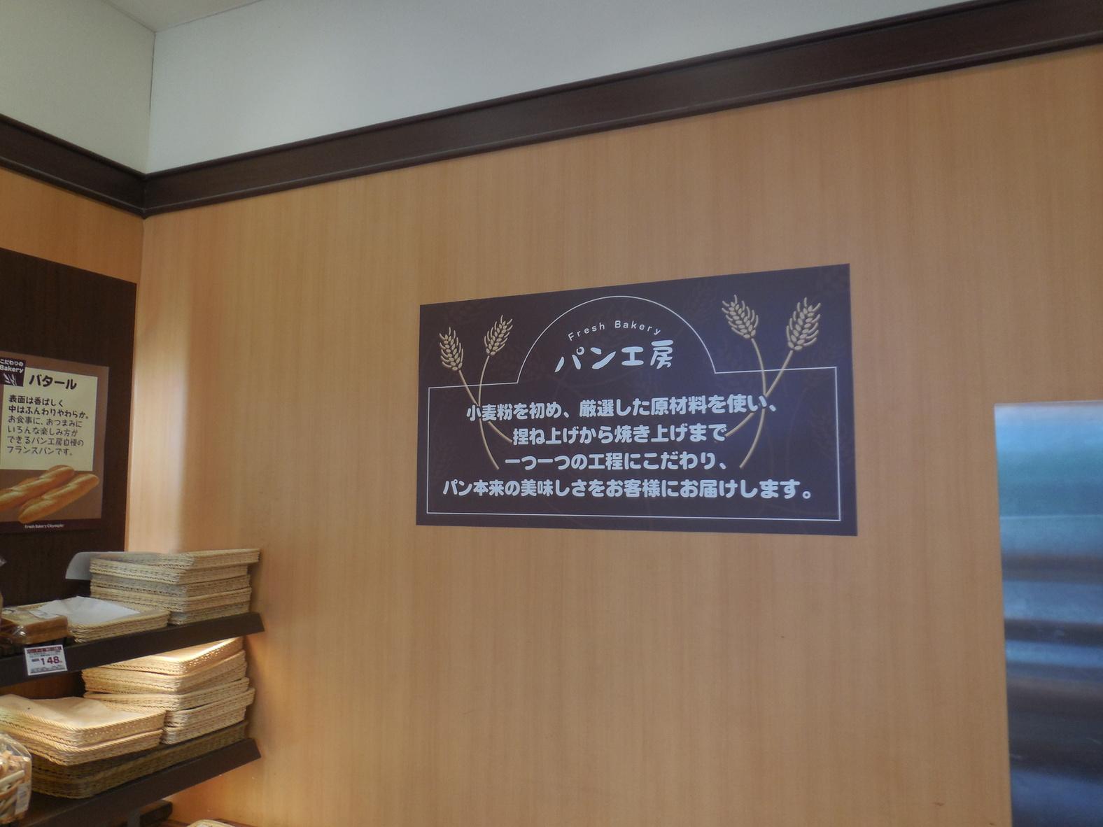 パン工房 墨田文花店