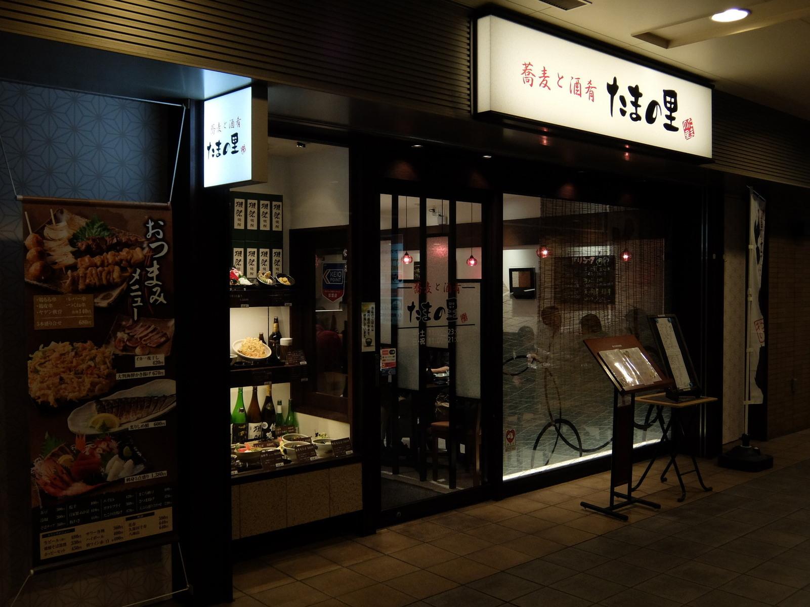 たまの里 京王高幡SC店