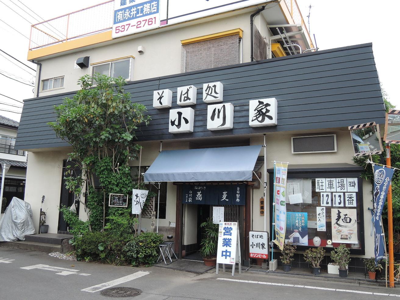小川家 立川店