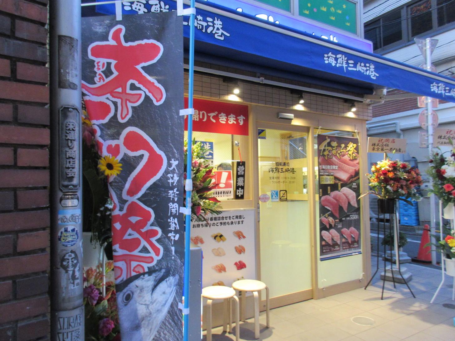 海鮮三崎港 高田馬場さかえ通り店