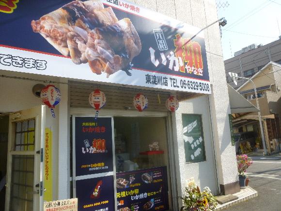 元祖いか柳 東淀川店