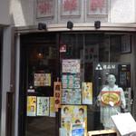 栄華軒 - お店の外観