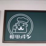 福田パン - トレードマークです。