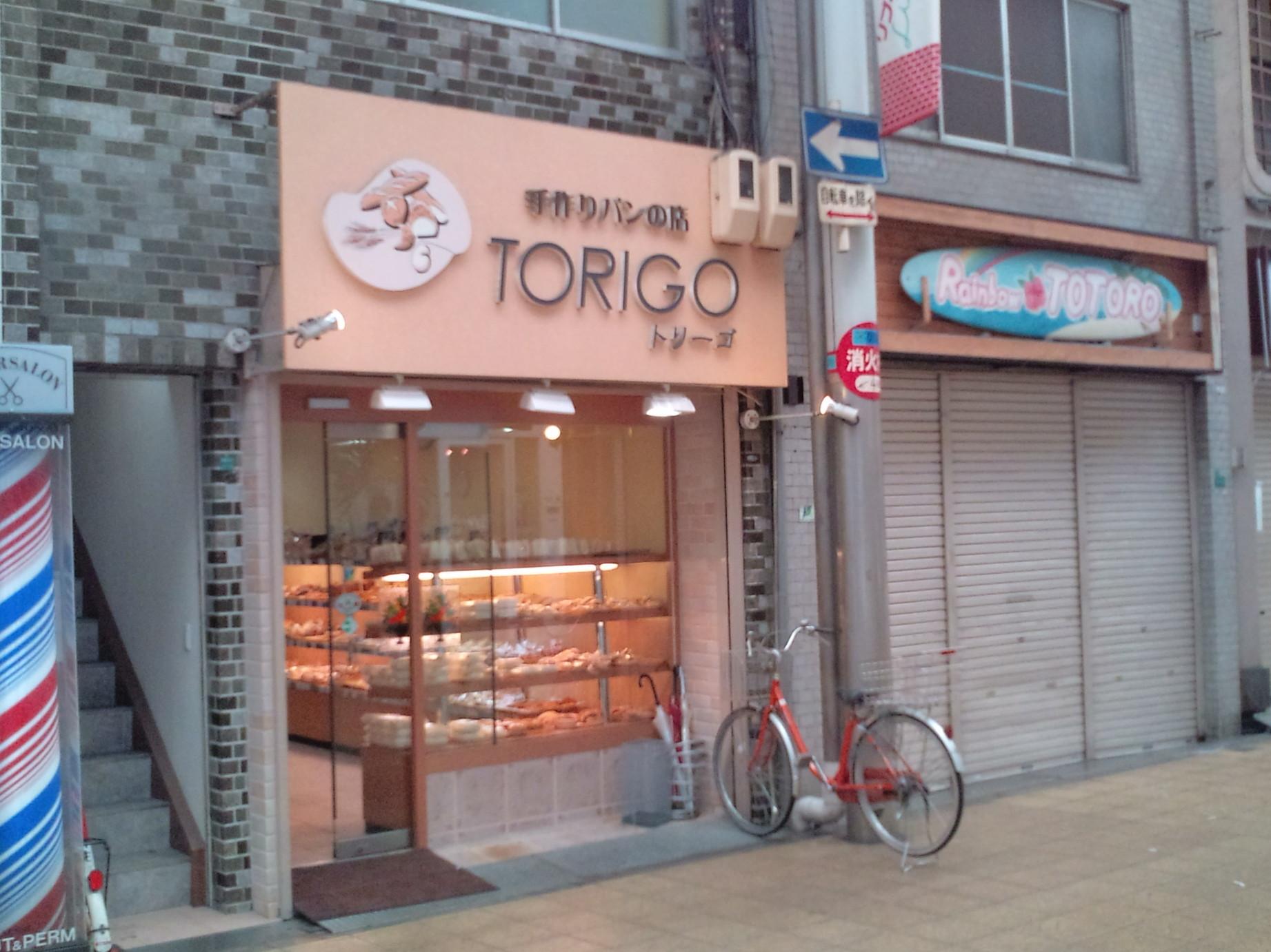 トリーゴ 京橋店