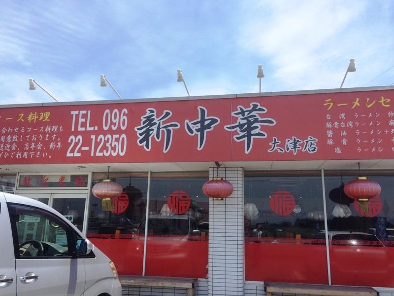 新中華 大津店