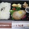 いとうや - 料理写真:和風ハンバーグ弁当