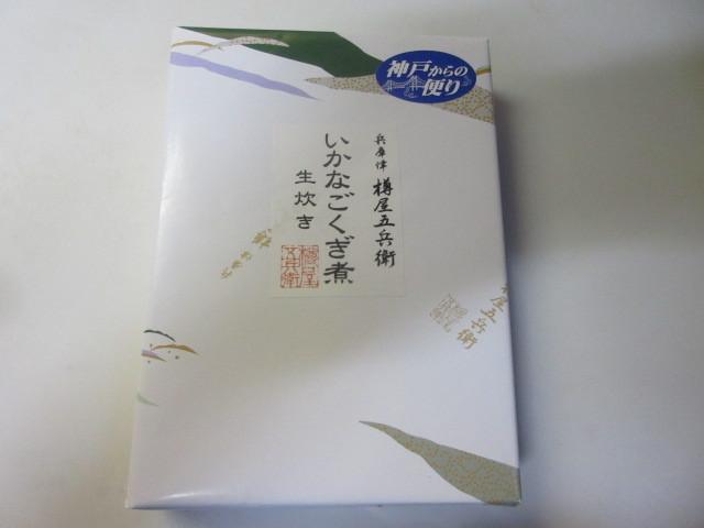 兵庫津 樽屋五兵衛 本店