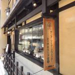 38334003 - こちらも京都ならではの店構え