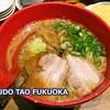 IPPUDO TAO - 料理写真: