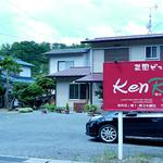 Ken Roku - 線路沿いにある大きな赤い看板が目印です。
