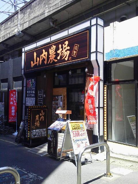 山内農場 佐賀南口駅前店